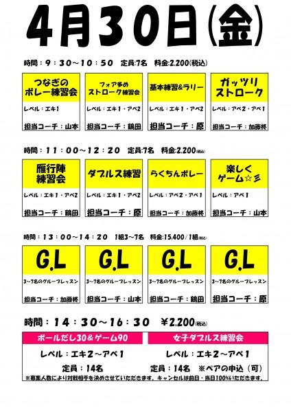 G.WPOP(4.30)
