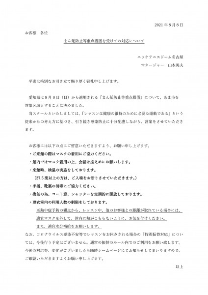 修正21.8.8まん防掲示文(名古屋)河合校正