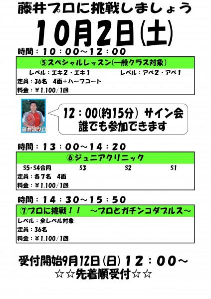 2021秋季ゴーセンフェア10.2